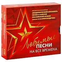 Академический ансамбль песни и пляски Российской Армии имени А.В. Александрова. Любимые песни на все времена (3 CD)