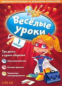 Zakazat.ru: Веселые уроки. 1 класс