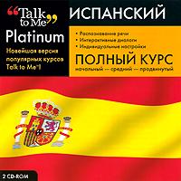 Talk to Me Platinum. Испанский язык