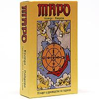 Карты Таро Таро Райдера-Уэйта, 78 карт5024Под руководством Уайта американская художница Памела Колеман-Смит, также состоявшая в ордене, нарисовала уникальную 78-листную колоду карт, первым издателем которой был Уильям Райдер (Лондон). Главной особенностью этой колоды было то, что Уайт поменял в ней местами XI и VIII арканы местами: аркану Справедливость он присвоил порядковый номер XI, а Силе - VIII. Кроме того, впервые Младшие арканы были снабжены изображениями вроде изображений Старших Арканов именно в этой колоде. До сих пор на младших картах изображались лишь знаки мастей в соответствующем количестве.
