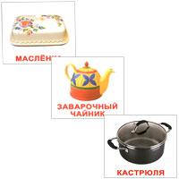 Комплект карточек ПосудаВСПМК-ПосудаКомплект Посуда содержит 20 карточек с изображениями различной посуды и предназначен для занятий с детьми. Просмотр таких карточек позволяет ребенку быстро усвоить тему Посуда, запомнить, как пишутся слова, развивает у него интеллект и формирует фотографическую память. Характеристики: Размер карточки: 10 см х 8,5 см. Рекомендуемый возраст: от 3 месяцев.