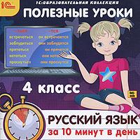 Полезные уроки. Русский язык за 10 минут в день. 4 класс