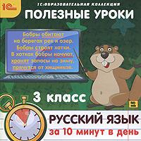 Полезные уроки. Русский язык за 10 минут в день. 3 класс