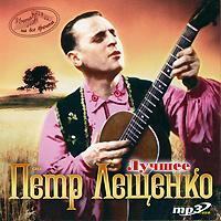 Петр Лещенко. Лучшее (mp3)