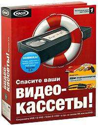 Спасите ваши видеокассеты, MAGIX