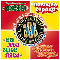 Zakazat.ru: Золотые хиты ВИА. Мой адрес - Советский Союз