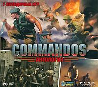 Антология Commandos