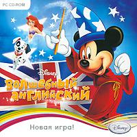 Disney. Волшебный английский