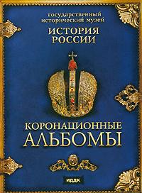 История России. Коронационные альбомы ИДДК / Государственный Исторический Музей