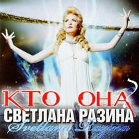 Издание содержит 8-страничный буклет с фотографиями и текстами песен на русском, испанском и английском языках.