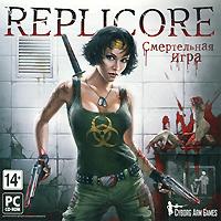 Replicore. Смертельная игра