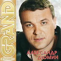Grand Collection. Александр Дюмин