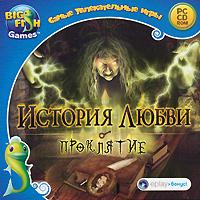 История любви. Проклятие, Новый Диск / Big Fish Games & Blue Tea Games