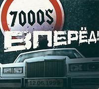 Издание содержит 8-страничный буклет с текстами песен на русском языке и постер.