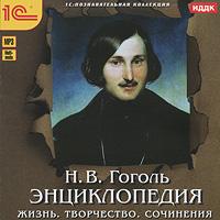 Н.В. Гоголь. Энциклопедия