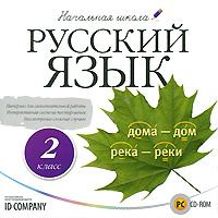 Начальная школа. Русский язык. 2 класс