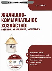 Жилищно-коммунальное хозяйство: развитие, управление, экономика Кнорус / ИнфоФонд