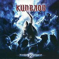 Издание содержит 24-страничный буклет с фотографиями и текстами песен на русском языке.