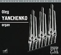 Олег Янченко. Русское исполнительское искусство