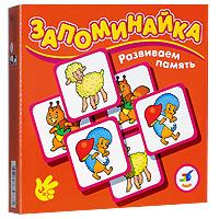 Развивающая игра Развиваем память: Малыши, 24 элемента1702Эта развивающая игра основана на широко известном и очень популярном в мире принципе Memory. Перед игроками рубашкой вверх разложены карточки, открывая и закрывая по две, нужно найти все пары одинаковых карточек. Крупные карточки с изображением животных делают игру привлекательной даже для самых маленьких. Развивающая игра Развиваем память: Малыши предназначена для развития внимания, мышления, цветовосприятия, мелкой моторики рук. Характеристики: Размер карточки: 8 см х 8 см. Размер упаковки: 16,5 см х 16,5 см x 3 см.