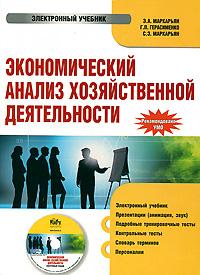 Кнорус / Книжная индустрия Экономический анализ хозяйственной деятельности