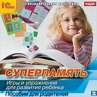 """1С / ООО """"Дистрибутор"""" Суперпамять. Игры и упражнения для развития ребенка"""