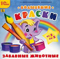 Zakazat.ru: Волшебные краски. Забавные животные
