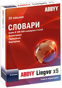 ABBYY Lingvo x5. 20 языков. Домашняя версия