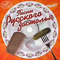 Zakazat.ru: Песни русского застолья (mp3)