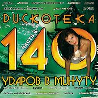Zakazat.ru Дискотека 140 ударов в минуту 6 (mp3)