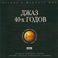 Джаз 40-х годов (mp3) 2011 MP3 CD