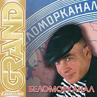 Zakazat.ru: Grand Collection. Беломорканал