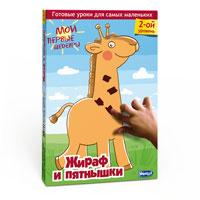 Жираф и пятнышки978-5-91666-116-3Комплект Мои первые шедевры: Жираф и пятнышки - это 30 готовых уроков для занятия творчеством с ребенком от 1 года. Все готово к творчеству - все заготовки и рекомендации, пошаговые инструкции внутри комплекта. Занимайтесь творчеством с малышом когда угодно и без подготовки. Каждое занятие посвящено отработке разных техник рисования, аппликации и лепки. Малыш научится правильно держать кисточку, рисовать карандашом, работать с бумагой и пластилином, различать цвета и оттенки и создавать свои первые художественные шедевры. С помощью комплекта Мои первые шедевры: Жираф и пятнышки малыш научится работать с: пальчиковыми красками; пластилином; гуашью; акварелью; карандашом. Освоит техники: обрывная аппликация; аппликация крупами; рисование пальчиками примакивание кисточкой; рисование отпечатками бумаги; отщипывание и размазывание пластилина; катание шариков и колбасок. ...