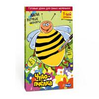 Чудо-пчелка978-5-91666-115-6Комплект Мои первые шедевры: Чудо-пчелка - это 30 готовых уроков для занятия творчеством с ребенком в возрасте с 9 месяцев. Все готово к творчеству - все заготовки и рекомендации, пошаговые инструкции внутри комплекта. Занимайтесь творчеством с малышом когда угодно и без подготовки. Каждое занятие посвящено отработке разных техник рисования, аппликации и лепки. Малыш научится правильно держать кисточку, рисовать карандашом, работать с бумагой и пластилином, различать цвета и оттенки и создавать свои первые художественные шедевры. С помощью комплекта Мои первые шедевры: Чудо-пчелка малыш освоит техники: обрывная аппликация; рисование ладошками; рисование кулачками; рисование горизонтальных и вертикальных линий; отщипывание и размазывание пластилина. У ребенка развивается мелкая моторика, координация руки, интеллект, формируется восприятие цветов, оттенков, размеров, развивается воображение малыша,...
