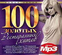 100 золотых ресторанных хитов (mp3)