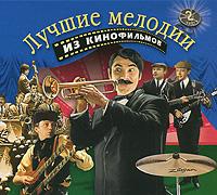 На диске представлены лучшие мелодии из кино- и телефильмов.