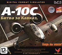DCS: A-10С Битва за Кавказ