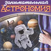 """Занимательная астрономия Новый Диск / Корпорация """"Диполь"""""""