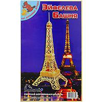 Сборная деревянная модель Эйфелева башняП030Сборная деревянная модель Эйфелева башня позволит вашему ребенку собрать объемную деревянную конструкцию. Модель выполнена из экологически чистой древесины.