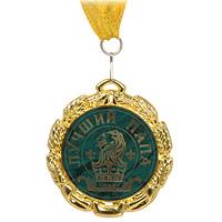 Медаль сувенирная Лучший папа15 529Сувенирная медаль станет оригинальным и неожиданным подарком для каждого. Медаль выполнена из металла золотистого цвета и оформлена надписью: Лучший папа. К медали крепится золотистая лента. Такая медаль станет веселым памятным подарком и принесет массу положительных эмоций своему обладателю.