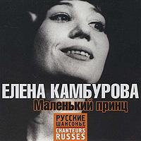 Елена Камбурова. Маленький принц