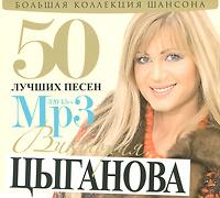 Вика Цыганова. 50 лучших песен (mp3)
