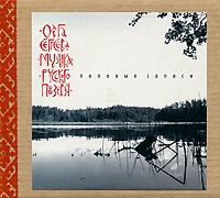 Ольга Сергеева. Полевые записи (2 CD) 2007 2 Audio CD