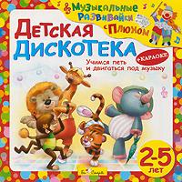 Детская дискотека 2011 Audio CD