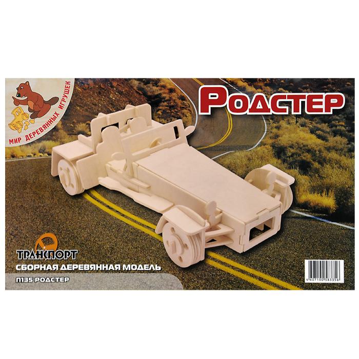 Сборная деревянная модель РодстерП135Сборная деревянная модель Родстер позволит вам и вашему ребенку собрать объемную деревянную конструкцию в виде двухместного спортивного автомобиля. Модель для сборки развивает мелкую моторику, усидчивость, пространственное и абстрактное мышление, тренирует терпение. Модель выполнена из экологически чистой древесины.