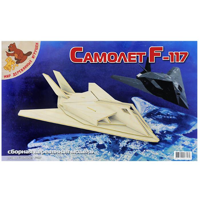 Сборная деревянная модель Самолет F-117П-084Сборная деревянная модель Самолет F-117 позволит вам и вашему ребенку собрать объемную деревянную конструкцию в виде самолета Стелс. Модель для сборки развивает мелкую моторику, интеллектуальные способности, воображение и конструктивное мышление, тренирует терпение и усидчивость. Модель выполнена из экологически чистой древесины.