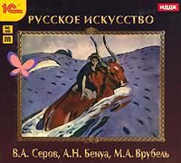 Русское искусство. Серов В.А., Бенуа А.Н., Врубель М.А.