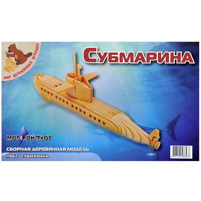Сборная деревянная модель СубмаринаП042Сборная деревянная модель Субмарина позволит вам и вашему ребенку собрать объемную деревянную конструкцию в виде подводной лодки. Игра разовьет усидчивость, аккуратность, пространственное мышление... и наконец, просто украсит детский уголок! Модель выполнена из экологически чистой древесины.