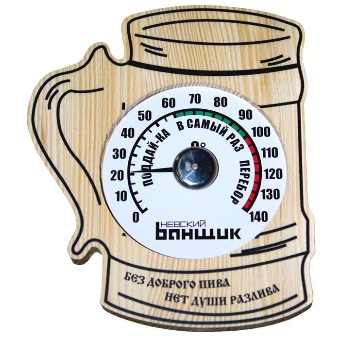 Термометр для бани и сауны Пивная кружкаБ1152Термометр (градусник) биметаллический (механический) является необходимым аксессуаром для измерения температуры в бане или сауне до 140 С. Внешний вид дополнит интерьер Вашей бани или сауны.