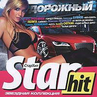Star Hit. Дорожный. Звездная коллекция
